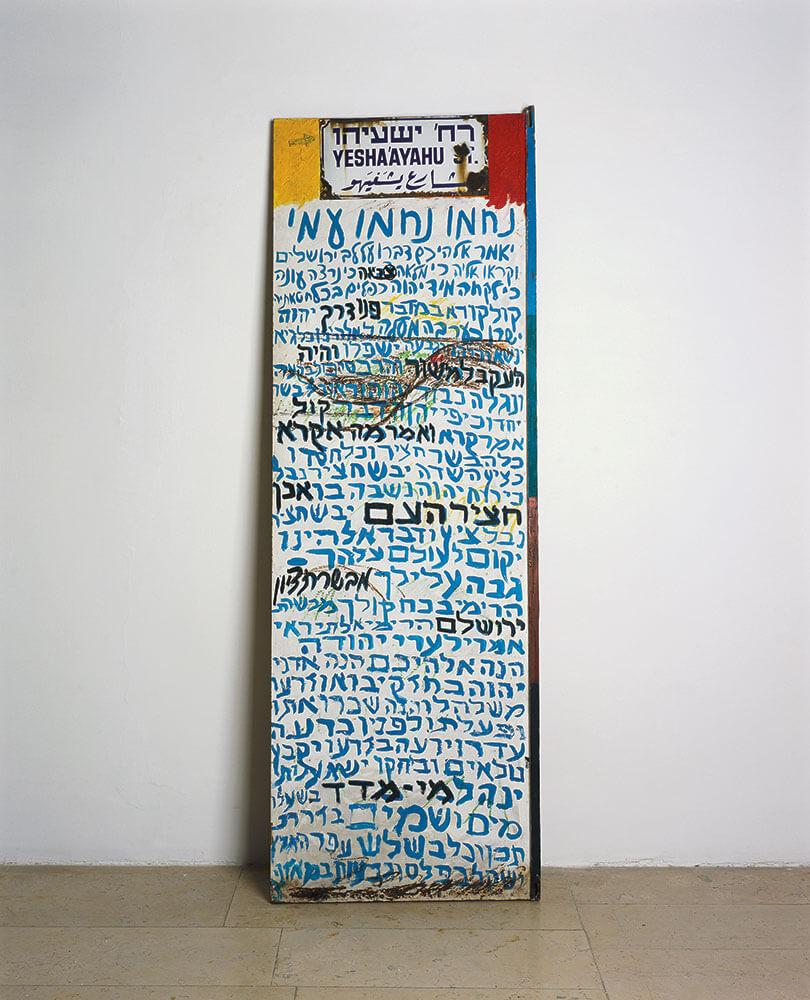 מיכאל סגן-כהן_נחמו נחמו עמי, 1978, אקריליק ועפרונות שמן על לוח עץ ושלט רחוב 62-183 סמ,