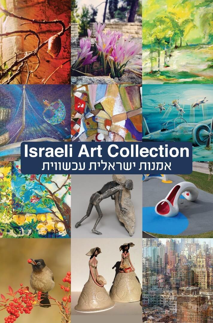 אמנות ישראלית עכשווית מהנעשה בשטח