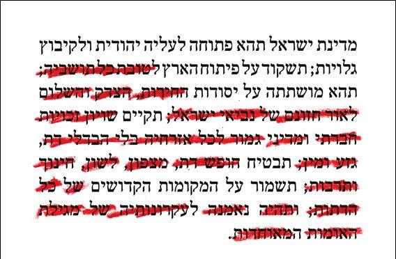 דוד  טרטקובר_מדינת ישראל 20018