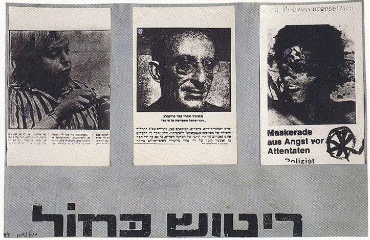 מיכל נאמן ריטוש כחול - עם אצג וזלמן שושנה, 1975